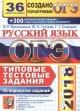 ОГЭ-2018 Русский язык. 36 вариантов типовых тестовых заданий